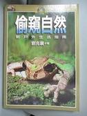 【書寶二手書T8/動植物_CV8】偷窺自然_劉克襄