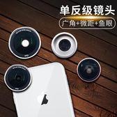 手機鏡頭通用廣角單眼微距魚眼蘋果外置高清拍照攝像頭 享購