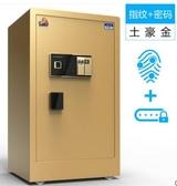 幸福居*虎牌保險櫃60cm家用指紋密碼辦公全鋼入牆小型指紋保險箱家用新品(指紋+密碼款)