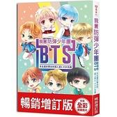 我愛防彈少年團BTS【暢銷增訂版 】:天生屬於舞台的超人氣K POP天團(收錄精
