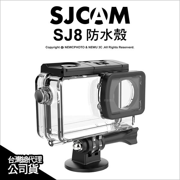 SJCam 原廠配件 SJ8 防水殼 防水盒 運動攝影機 30米防水 保護殼 外殼 公司貨 【可刷卡】 薪創數位