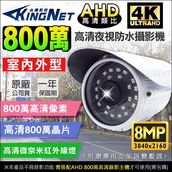 監視器攝影機 KINGNET 800萬 8MP 防水槍型鏡頭 微奈米紅外線夜視 4K IP66 戶外防水