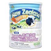 有機廚坊~全脂有機奶粉800公克/罐
