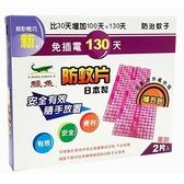 新鱷魚130天防蚊片補充包【愛買】