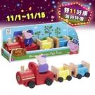【雙11特價11/1~11/15】 粉紅豬小妹 豬爺爺 木製火車 【鯊玩具Toy Shark】
