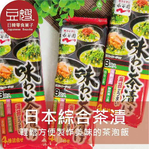 【豆嫂】日本調味 永谷園綜合茶漬
