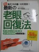 【書寶二手書T1/養生_H57】最新的老眼回復法_中川和宏