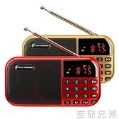 收音機 萬利達T13老人老年人收音機迷你小音響插卡音箱小型新款便攜式播放器隨身聽可 至簡元素