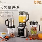 家用破壁機加熱打粉料理機果汁榨汁機多功能蒸煮豆漿機靜音YYJ 凱斯盾