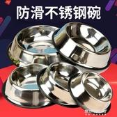 寵物碗-狗狗用品泰迪食盆不銹鋼單碗狗盆貓盆大型犬防滑耐咬 東川崎町