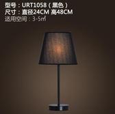 M-溫馨臥室床頭燈現代簡約客廳書房檯燈北歐裝飾燈具布藝燈飾(黑色-不贈送燈泡)【首圖款】