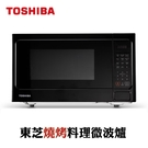 撿便宜買這台好用【東芝TOSHIBA】《ER-SGS25(K)TW》 25L 11段火力 900W燒烤料理微波爐.全新保固1年