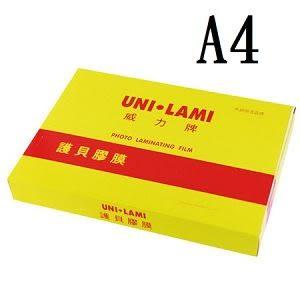 【UNI LAMI 威力牌】護貝膠膜 A4 80U(100張/盒)