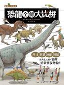 恐龍全能大比拼