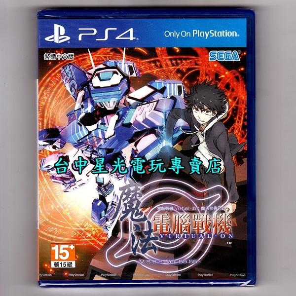 【PS4原版片】電腦戰機 Virtual-On × 魔法禁書目錄 魔法電腦戰機 中文版全新品【台中星光電玩】