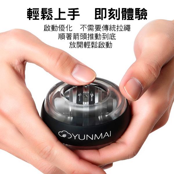 【coni shop】YUNMAI腕力球 現貨 當天出貨 小米有品 LED炫光 減壓利器 腕力訓練 掌上健身球