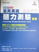 【書寶二手書T4/語言學習_NPZ】初級聽力測驗(附1MP3)_賴世雄