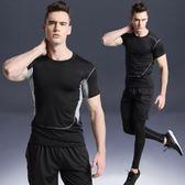 緊身衣男短袖運動上衣健身服套裝跑步速干衣夏季訓練服籃球壓縮衣【全館免運可批發】