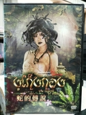 挖寶二手片-H09-066-正版DVD-泰片【蛇的傳說】-在白天她只是個平凡人 到了晚上她就變身為蛇頭女