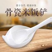 黑五好物節 純白骨瓷米飯鏟飯匙創意家用陶瓷