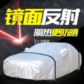 汽車車衣 汽車雨衣防曬防雨車罩外套遮陽傘車布罩通用型遮車罩衣車子遮陽罩 卡菲婭
