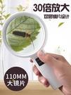 放大鏡 30倍高倍手持放大鏡帶LED燈高清老人閱讀老年兒童科學擴大鏡 晶彩 99免運 晶彩 99免運