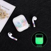 藍芽保護套 新款夜光AirPods貼紙蘋果藍芽耳機充電盒配件創意硅膠便攜 卡菲婭