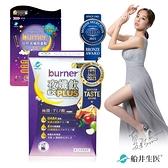 burner倍熱 夜孅飲EX PLUS 7日加碼送胺基酸EX
