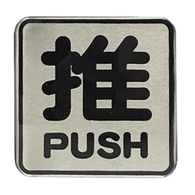 FS-801 推 8x8cm 銀色銅牌標示牌/指標/標語 附背膠可貼(僅售推)