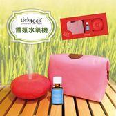 【TickTock】香氛水氧機 IN ESSENCE尤加利精油25ml+化妝包禮盒組 (贈-精油1瓶)