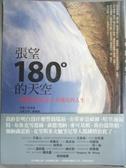 【書寶二手書T6/攝影_YHX】張望.180度的天空:一個攝影師在蒙大拿遇見的人生_許培鴻