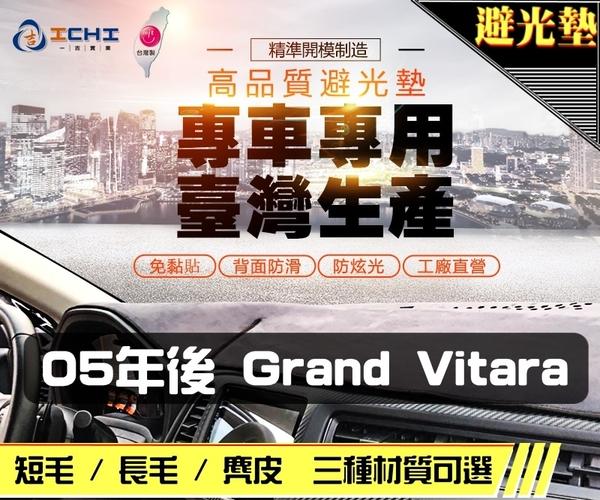 【短毛】05年後 Grand Vitara 超級金吉星 避光墊 / 台灣製、工廠直營 / vitara避光墊 vitara 避光墊 短毛