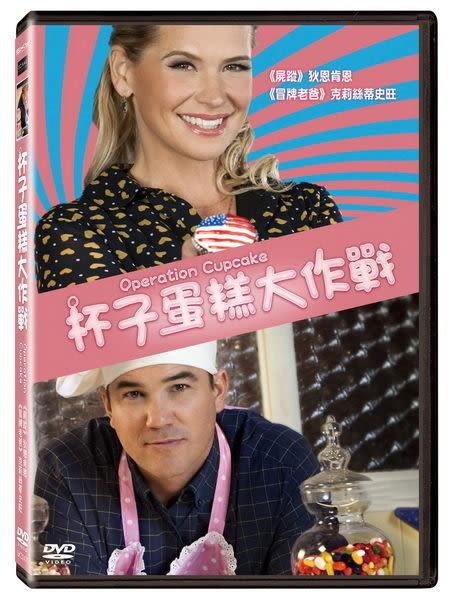 杯子蛋糕大作戰 DVD (購潮8)