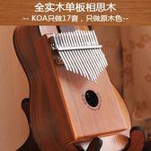 拇指琴 卡林巴琴 拇指琴 kalimba 手指鋼琴 卡淋巴琴17音初學者KOA相思木
