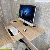 電腦桌 掛墻簡易電腦桌家用創意壁掛桌小戶型電腦桌可定制壁掛電腦桌子