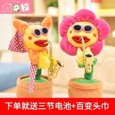 玩具 妖嬈花太陽花會唱歌跳舞吹薩克斯的花向日葵網紅抖音兒童玩具女孩   城市科技DF