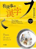 (二手書)有故事的漢字(01):親近自然篇
