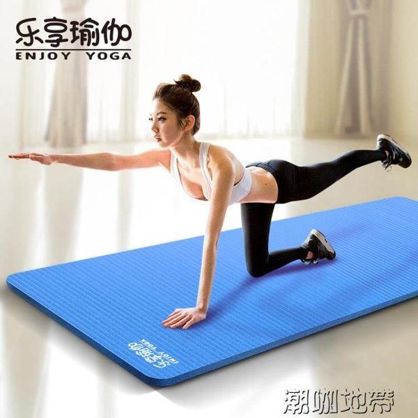 加寬80cm加厚15mm瑜伽墊健身墊初學者運動墊瑜珈墊無味防滑瑜伽墊【潮咖地帶】