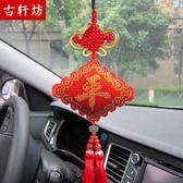 汽車掛件車內飾品純手工十字繡成品平安福車載後視鏡掛飾保平安符 一米陽光