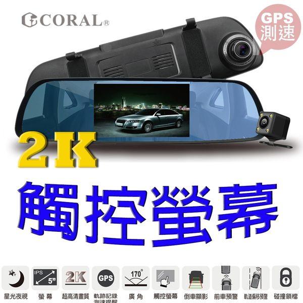 CORAL T6 【附32G】2K 測速 ADAS星光夜視 觸控 雙鏡頭 行車記錄器/M6後續高階版