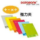 DATABANK 運算符號~右中強力夾(...
