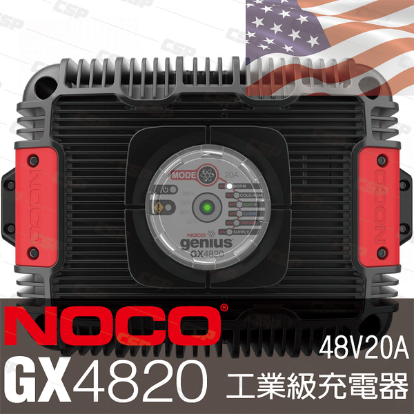 NOCO Genius GX4820工業級充電器 /各式48V大型車充電器 遊覽車 挖土機 高空作業車 搬運機械