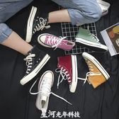 帆布鞋 復古港風chic高筒帆布鞋女新款秋學生韓版原宿ulzzang板鞋潮  全館免運