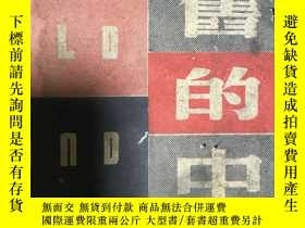 二手書博民逛書店罕見孤本:民國英文圖書-新舊的中國(prepared for the use of young people in