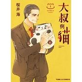 大叔與貓 01