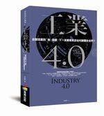 (二手書)工業4.0:從製造業到「智」造業,下一波產業革命如何顛覆全世界?
