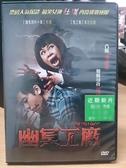 挖寶二手片-M01-025-正版DVD-泰片【幽冥工廠】-凸槌鬼遮眼 如何尋找鬼交替(直購價)