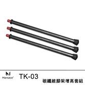 「新品上市」 Marsace 馬小路 TK-03 碳纖維腳架增高套組 台灣精工製造 適用各類型腳架 總代理公司貨