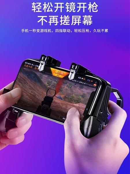 手機吃雞神器遊戲手柄輔助器使命六指和平自動壓搶召喚按鍵精英蘋果透視手遊專用外 傑克型男館