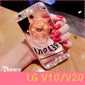 【萌萌噠】LG V10 / V20  創意水鑽款 鏡面船陀保護殼 舒壓解壓 轉動趣味 全包矽膠軟殼 手機殼